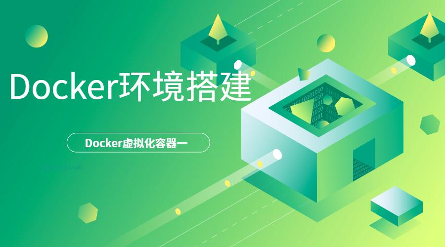 Docker虚拟化容器—Docker环境搭建