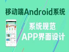 移动端Android系统规范 APP界面设计视频课程
