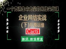 2020高级网络工程师系列5之自动化运维之开源网络监控软件-Cacti【网络工程师】