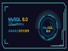 MySQL8.0必知必会之规范化管理视频课程