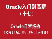 Oracle快速入门培训教程(十七):Oracle日常巡检
