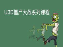 U3D僵尸大战项目课程