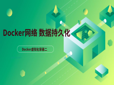 Docker虚拟化容器—Docker网络和数据持久化