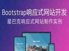 Bootstrap響應式HTML5網站開發 移動端手機站制作視頻教程