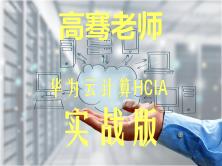 高骞老师的华为认证云计算工程师HCIA(原HCNA)课程