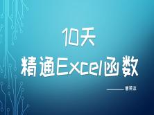 【曾贤志】10天精通Excel函数(2016版)视频课程