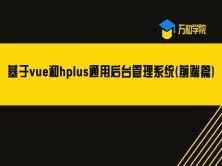 基于VUE和Hplus通用后台管理系统(前端篇)