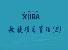 Jira 敏捷项目管理(二)