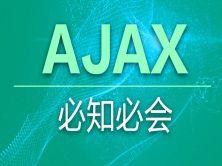 AJAX必知必会:老程序员手把手带您完成一个【MyNotes】Web前端项目