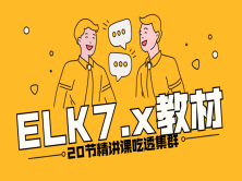 ELK7.x搭建教程Elasticsearch7+Logstash7+Kibana7+Beats
