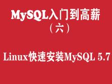 MySQL快速入门培训教程(六):Linux安装MySQL 5.7
