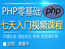 PHP零基础七天入门视频课程(免费30章)