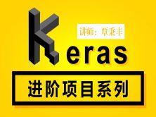 Keras进阶项目实战