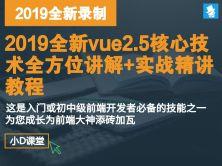 2020全新vue2.5核心技术全方位讲解+实战精讲教程