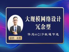华为HCIP核心考点:VRRP+MSTP 企业网设计视频课程