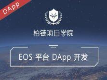 EOS平台DApp开发实战