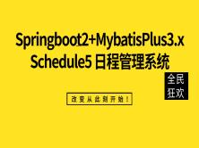 Springboot2.x+MybaitsPlus3.x+Scheduler日程管理系统项目实战