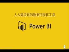 入门篇:Power BI从入门到高级实战系列