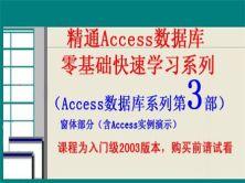 精通Access数据库零基础快速学习系列第3部
