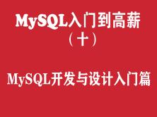 MySQL快速入门培训教程(十):MySQL数据库开发与设计入门篇