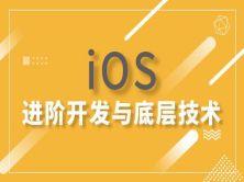 iOS进阶开发与底层技术