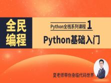 【全民编程】Python全栈课程之Python基础入门