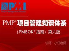 PMP®考试第六版视频培训课程(含36PDU学时证明)
