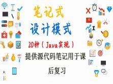 设计模式(JAVA语言实现)--20种设计模式附带源码