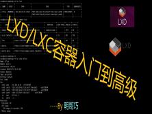 LXD/LXC容器入门到高级视频课程