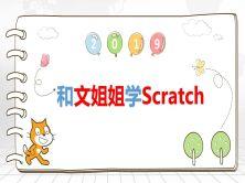 和文姐姐学Scratch