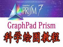 GraphPad Prism科学医学绘图教程