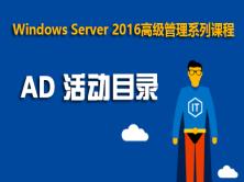 Windows Server 2016高级管理系列课程之五:AD活动目录
