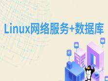 尚硅谷_Linux网络服务+数据库教程    本课程不提供答疑服务