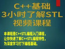 C++基础:3小时了解STL视频课程