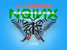 NginX运维开发宝典(七日成蝶)