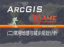 ArcGIS空间数据分析系列课程二(常用地理与规划分析)