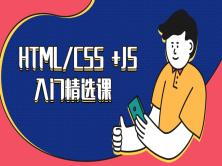 HTML/CSS +JS入门精选课