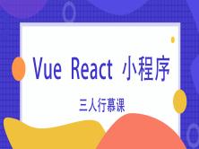 Vue、React、微信小程序项目实战