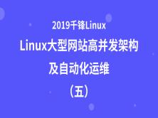 2019Linux大型网站高并发架构及自动化运维(五)【千锋Linux】