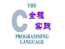 C语言程序设计(全程实践)