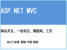 ASP.NET MVC ADO C#项目开发视频