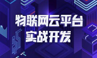 物聯網云平臺實戰開發