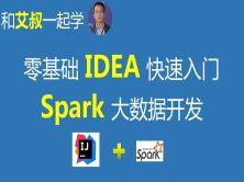 [企业级]零基础IDEA快速入门Spark大数据开发