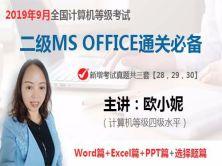 2019年9月二级OFFICE新增考试真题【共3套】