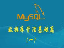 MySQL數據庫管理基礎篇(一)