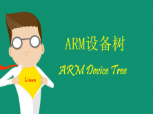 ARM设备树(ARM Device Tree)