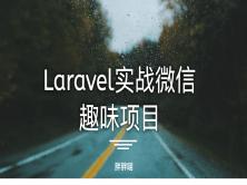 Laravel实战微信趣味项目2019.PHP