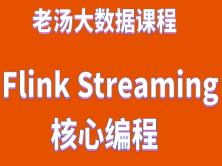 老汤大数据之 Flink Streaming 核心编程