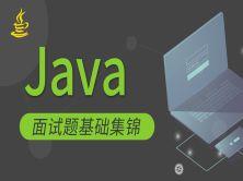 互联网大厂Java面试题基础集锦