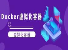 20小时带你深入理解Docker虚拟化容器